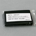 Bild von Mimaki LED-UV Unit Filter SPC-0657